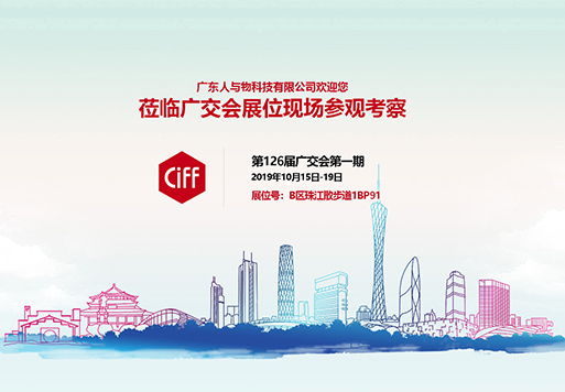 Pre-heating of Canton Fair booth in autumn 2019-Guangdong People and Object Technology Co., Ltd.